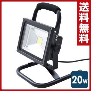LED投光器 簡易防雨タイプ (20W) PRLL-20W 投光機 作業灯 照明 防雨 屋外 LEDライト キャンプ アウトドア|e-kurashi