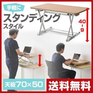 スタンディングテーブル 高さ10段階調整 DTD-S1 リフティングテーブル デスクトップデスク 昇降テーブル 昇降デスク SKE DESK TOP DESK e-kurashi