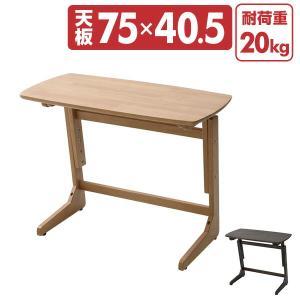 高さが変えられる テーブル 木製 幅75cm コの字 サイドテーブル TZT-7542 机 デスク パーソナルデスクの写真