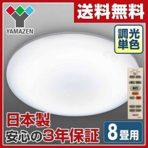 LEDシーリングライト(8畳用) リモコン付 3800lm 無段階&単押し時10段階調光(常夜灯4段階)機能付  LC-C08ED LED照明 天井照明 ライト 照明器具【あすつく】|e-kurashi