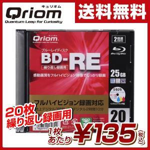 【訳あり(梱包に難あり)】  フルハイビジョン録画対応 BD-RE (繰り返し録画用) 2倍速 25GBケース入り 20枚 BD-RE20C ブルーレイディスク blu-ray メディア|e-kurashi