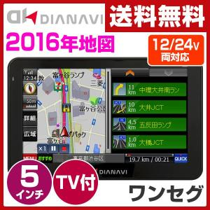 DIANAVI(ディアナビ) カーナビ 5インチ ポータブル ワンセグチューナー【2016年度マップ】 12V/24V車対応 DT-Y516 ポータブルカーナビ|e-kurashi