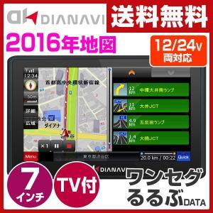 DIANAVI(ディアナビ) カーナビ 7インチ ポータブル ワンセグチューナー【2016年度マップ】 12V/24V車対応 16GB内蔵メモリー DT-Y716 ポータブルナビ【あすつく】|e-kurashi