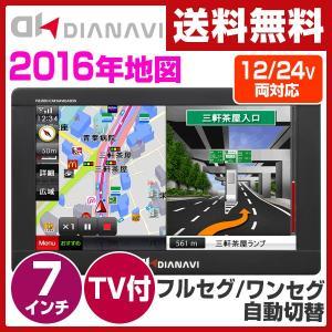 DIANAVI(ディアナビ) カーナビ 7インチ ポータブル (フルセグ/ワンセグ自動切替)【2016年度マップ】 12V/24V車対応 DNK-76F ポータブルナビ|e-kurashi
