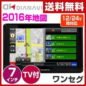 DIANAVI(ディアナビ) カーナビ 7インチ ポータブル ワンセグチューナー【2016年度マップ】 12V/24V車対応 DT-Y306|e-kurashi