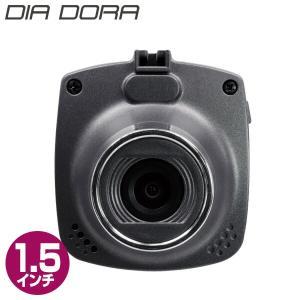DIA DORA(ディアドラ) ドライブレコーダー 録画中ステッカー付き 1.5インチ 100万画素 常時録画 12V/24V車対応 Gセンサー搭載 NDR-161&AN-S062|e-kurashi