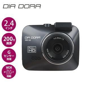 DIA DORA(ディアドラ) ドライブレコーダー 録画中ステッカー付き 2.4インチ 200万画素 常時録画 12V/24V車対応 Gセンサー NDR-163&AN-S062|e-kurashi