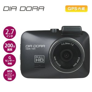 DIA DORA(ディアドラ) ドライブレコーダー 録画中ステッカー付き 2.7インチ GPS内蔵 200万画素 常時録画 12V/24V車対応 NDR-165&AN-S062|e-kurashi