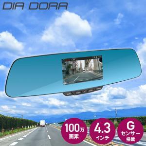 DIA DORA(ディアドラ) ルームミラー型ドライブレコーダー 録画中ステッカー付き 4.3インチ 100万画素 12V/24V車対応 NDR-167M&AN-S062|e-kurashi