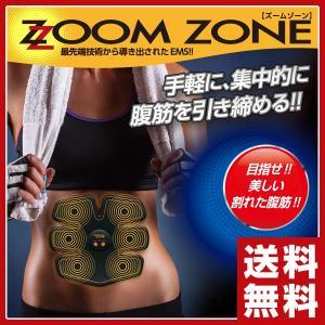 EMSマシン 「ZOOM ZONE(ズームゾーン)」 EMS 腹筋 筋トレ ダイエット トレーニング お腹 おなか|e-kurashi