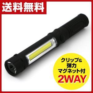 マグネット付き クリップライト 2WAY(COB/LED) YL-001 ブラック 作業灯 LEDライト 磁石 ペン型 COB ハンドライト 懐中電灯 ハンディライト コンパクト|e-kurashi