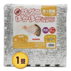 防ダニ ほかほかジョイントマット 1畳(30×30cm 18枚組) U-Q492 アルミ断熱 断熱シート 断熱フィルム e-kurashi