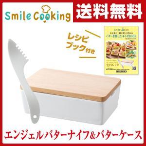 熱伝導 エンジェルバターナイフ&バターケースレシピブック付き SE804 バターカッター 保存容器 ストッカー バターナイフ 陶器 トースト 食パン|e-kurashi
