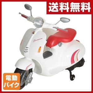 電動バイク 乗用玩具イースクーター ロマーナ V-SC 電動...