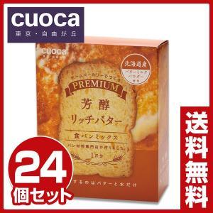 プレミアム食パンミックス 芳醇リッチバター ドライイースト付き(お得24個セット) ホームベーカリー 食パンミックス粉 手づくりパン 手作りパン 食パン|e-kurashi