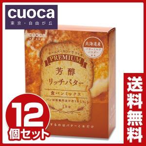 プレミアム食パンミックス 芳醇リッチバター ドライイースト付き(お得12個セット) ホームベーカリー 食パンミックス粉 手づくりパン 手作りパン 食パン|e-kurashi