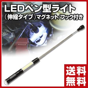 LED ペン型ライト (伸縮タイプ)マグネット/フック付き YL-002 作業灯 LEDライト 磁石 ペン型 COB ハンドライト 懐中電灯 ハンディライト コンパクト|e-kurashi