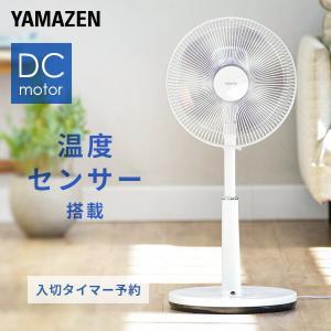 扇風機 DCモーター 30cm リビング扇風機 風量4段階 静音 リモコン 入切タイマー付き 室温セ...