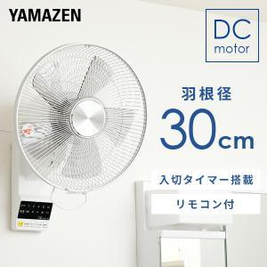 DCモーター 風量5段階 30cm壁掛扇風機(フルリモコン)入切タイマー付き 静音モード搭載 YWX...