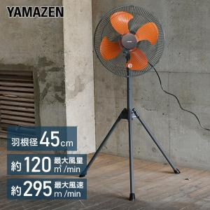 45cmスタンド式 工業扇風機 YKS-G45 工場扇風機 せんぷうき サーキュレーター 扇風機 業務用|e-kurashi