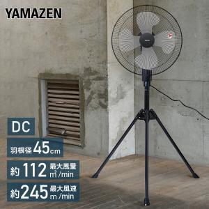 DCモーター 45cmスタンド式 工業扇風機 (風量無段階調節可能) YKS-GD45 工場扇風機 せんぷうき サーキュレーター 扇風機 業務用 DC扇風機 DC扇【あすつく】|e-kurashi