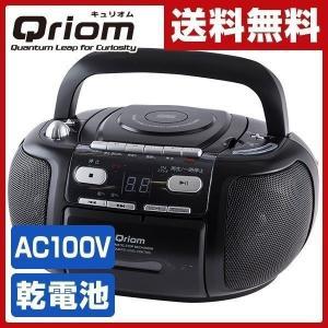 CDラジカセ (AM/FM・カセット・CD)AC100V/乾電池仕様 YCD-C600(S)/(B) ラジカセ ラジオ 録音 カセットテープ ラジオレコーダー カセットレコーダー【あすつく】 e-kurashi