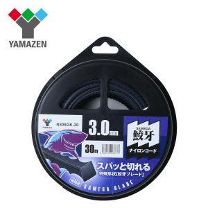 ナイロンコード 鮫牙コード (鮫牙ブレード3.0mm×30m) N30SGK-30 ナイロンコード 替え刃 替刃 草刈り機 芝刈り機 刈払い機 刈払機 除草|e-kurashi