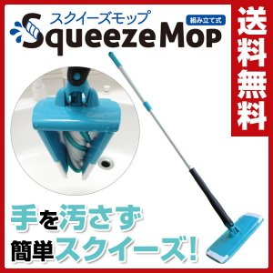 スクイーズモップ BI-5066 水拭きモップ 掃除 クリーナー 床掃除 フローリング 回転モップ 雑巾 水拭き 拭き掃除