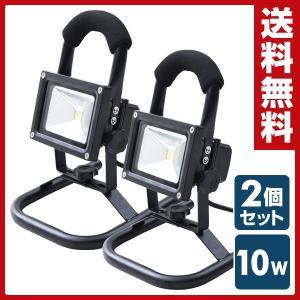 LED投光器 簡易防雨タイプ (10W) 2個セット PRLL-10W*2 投光機 作業灯 照明 防雨 屋外 LEDライト キャンプ アウトドア|e-kurashi