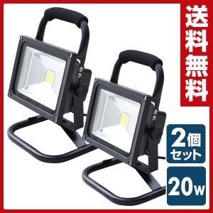 LED投光器 簡易防雨タイプ (20W) 2個セット PRLL-20W*2 投光機 作業灯 照明 防雨 屋外 LEDライト キャンプ アウトドア|e-kurashi