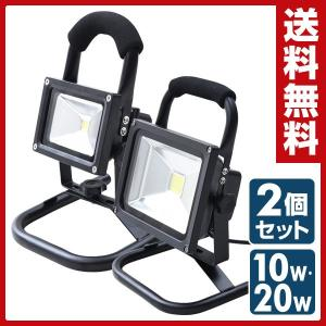LED投光器 簡易防雨タイプ 2個セット (10W&20W) PRLL-10W/PRLL-20W 投光機 作業灯 照明 防雨 屋外 LEDライト キャンプ アウトドア|e-kurashi