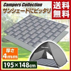 サンシェードレジャーシート SSS-4195 テントマット 敷物 敷き物 ピクニックシート レジャーマット|e-kurashi