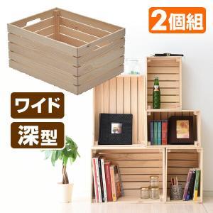 2個組 パイン材 木箱 ワイド 深型 TWB-2550(NA) 無塗装 収納ボックス 収納ケース ウッドボックス 本棚 おもちゃ箱【あすつく】|e-kurashi
