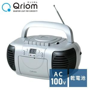 CDラジカセ (AM/FM・カセット・CD)AC100V/乾電池仕様 YCD-C600(S) ラジカ...