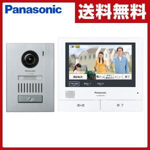 【送料無料】 パナソニック(Panasonic)  テレビドアホン 外でもドアホン  VL-SVH7...