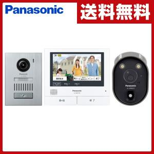 【送料無料】 パナソニック(Panasonic)  ワイヤレスカメラ付テレビドアホン 外でもドアホン...