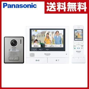 【送料無料】 パナソニック(Panasonic)  ワイヤレスモニター付テレビドアホン 外でもドアホ...