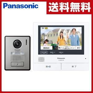 【送料無料】 パナソニック(Panasonic)  テレビドアホン  VL-SVH705KL  ●本...