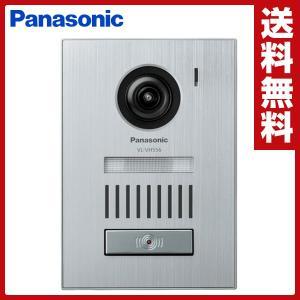 【送料無料】 パナソニック(Panasonic)  カメラ玄関子機  VL-VH556L-S  ●本...