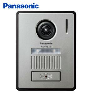カメラ玄関子機 VL-VH573L-H 玄関 テレビドアホン...