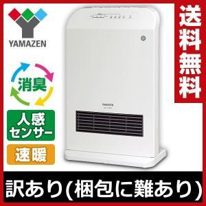 【訳あり(梱包に難あり)】消臭セラミックファンヒーター(人感センサー/温度調節機能付) DSF-VJ083(W) 消臭機能付セラミックヒーター 電気ヒーター|e-kurashi