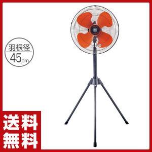 45cmスタンド式 工業扇風機 三脚型 KSF4505-H 工場扇風機 サーキュレーター 大型扇風機 業務用扇風機 工場扇 ビッグファン|e-kurashi
