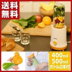 ボトルミキサー YME-540(D) ボトルブレンダー ボトル ブレンダー ミキサー ジューサー ジ...