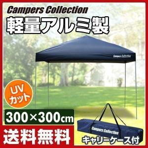アルミコンパクトタープ(300×300) CTLF-300UVP(NPK) テント タープ ワンタッチテントBBQ キャンプ アウトドア|e-kurashi