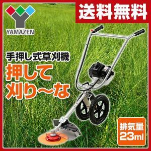 手押し式草刈機 押して刈りーな K-2325D エンジン式 除草 刈払 芝刈 小林産業 e-kurashi