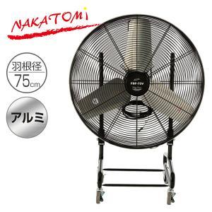 産業用送風機 75cm ビッグファン キャスター付き FBF-75V 扇風機 送風機 大型 ファン サーキュレーター 循環用 工業扇 工場扇【あすつく】|e-kurashi
