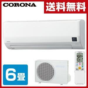 冷暖房 エアコン Wシリーズ (おもに6畳用) 室内機室外機セット CSH-W2217R(W)/COH-W2217R 10年交換不要フィルター エアコン 暖房 冷房 新冷媒R32|e-kurashi