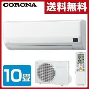冷暖房 エアコン Wシリーズ (おもに10畳用) 室内機室外機セット CSH-W2817R(W)/COH-W2817R 10年交換不要フィルター エアコン 暖房 冷房 新冷媒R32|e-kurashi