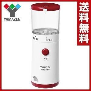 【送料無料】 山善(YAMAZEN)  ごますり器 電動  YMG-160(R)  ●本体サイズ:幅...