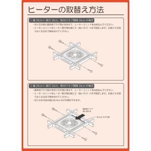こたつ用 ヒーターユニット (手元コントローラ...の詳細画像3